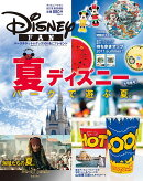 Disney FAN (ディズニーファン) 増刊 「夏ディズニー」大特集号 2017年 08月号 [雑誌]