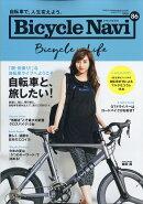 BICYCLE NAVI (バイシクル ナビ) 2017年 08月号 [雑誌]