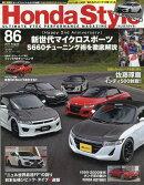 Honda Style (ホンダ スタイル) 2017年 08月号 [雑誌]