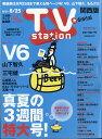 TV station (テレビステーション) 関西版 2017年 8/5号 [雑誌]