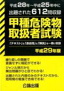 甲種危険物取扱者試験(平成29年版)
