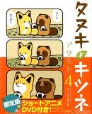 タヌキとキツネ 4 ショートアニメDVD付き限定版