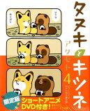 タヌキとキツネ(4)限定版 (Liluct Comics)
