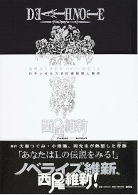 DEATH NOTE ANOTHER NOTEロサンゼルスBB連続殺人事件 [ 西尾維新 ]