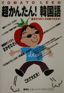 Tomato Leeの超かんたん!韓国語