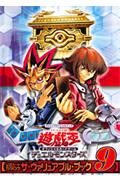 遊☆戯☆王オフィシャルカードゲームデュエルモンスターズ公式カードカタログ ザ・ヴ(9)