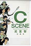 C scene