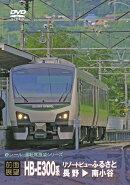 【前面展望】JR東日本 リゾートビューふるさと 長野→南小谷