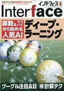 Interface (インターフェース) 2017年 08月号 [雑誌]