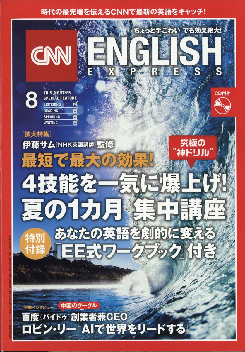 CNN ENGLISH EXPRESS (イングリッシュ・エクスプレス) 2017年 08月号 [雑誌]