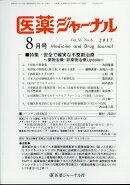 医薬ジャーナル 2017年 08月号 [雑誌]