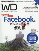 Web Designing (ウェブデザイニング) 2017年 08月号 [雑誌]