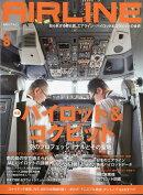 【予約】AIRLINE (エアライン) 2017年 08月号 [雑誌]
