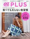 OZ plus (オズプラス) 2017年 08月号 [雑誌]