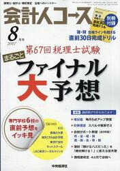 会計人コース 2017年 08月号 [雑誌]