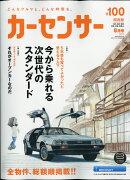 カーセンサー関西版 2017年 08月号 [雑誌]
