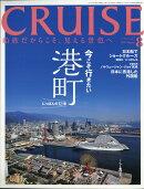 CRUISE (クルーズ) 2017年 08月号 [雑誌]