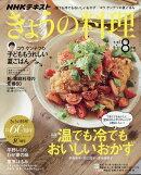 NHK きょうの料理 2017年 08月号 [雑誌]