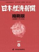 日本経済新聞縮刷版 2017年 08月号 [雑誌]