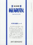 毎日新聞 縮刷版 2017年 08月号 [雑誌]