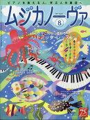 MUSICA NOVA (ムジカ ノーヴァ) 2017年 08月号 [雑誌]