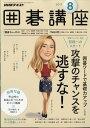 NHK 囲碁講座 2017年 08月号 [雑誌]
