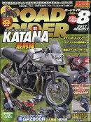 ROAD RIDER (ロードライダー) 2017年 08月号 [雑誌]