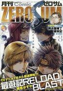 Comic ZERO-SUM (コミック ゼロサム) 2017年 08月号 [雑誌]
