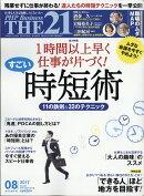 THE 21 (ザ ニジュウイチ) 2017年 08月号 [雑誌]