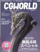 CG WORLD (シージー ワールド) 2017年 08月号 [雑誌]