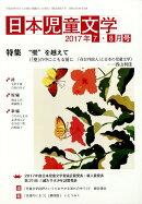 日本児童文学 2017年 08月号 [雑誌]