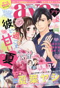Young Love Comic aya (ヤング ラブ コミック アヤ) 2017年 08月号 [雑誌]