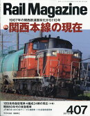 Rail Magazine (レイル・マガジン) 2017年 08月号 [雑誌]