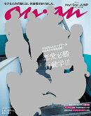anan (アンアン) 2017年 8/2号 [雑誌]