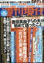 週刊現代 2017年 8/5号 [雑誌]