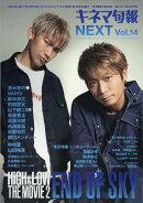 キネマ旬報NEXT (ネクスト) Vol.14 2017年 8/12号 [雑誌]