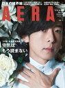 AERA (アエラ) 2017年 8/21号 [雑誌]