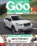 Goo九州版 2017年 8/12号 [雑誌]