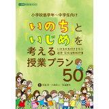 「いのち」と「いじめ」を考える授業プラン50 (教育技術MOOK)