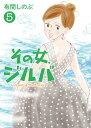 その女、ジルバ 5 (ビッグ コミックス) [ 有間 しのぶ ]