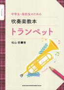 中学生・高校生のための吹奏楽教本トランペット