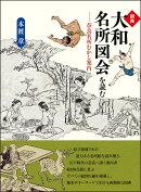 図典「大和名所図会」を読む