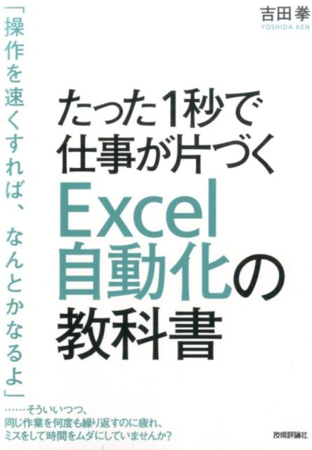 たった1秒で仕事が片づくExcel自動化の教科書 [ 吉田拳 ]