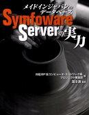 メイドインジャパンのデータベースSymfoware Serverの実力