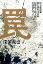 罠 埼玉愛犬家殺人事件は日本犯罪史上最大級の大量殺人だ [ 深笛義也 ]