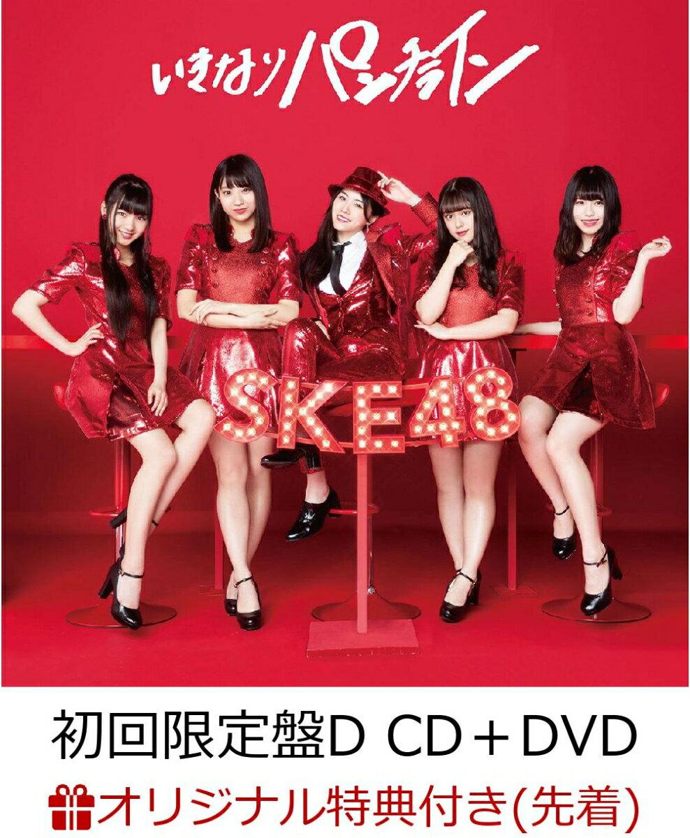 【楽天ブックス限定先着特典】いきなりパンチライン (初回限定盤D CD+DVD) (生写真付き) [ SKE48 ]