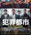 犯罪都市【Blu-ray】