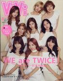 ViVi(ヴィヴィ) TWICEスペシャルエディション 2017年 08 月号 [雑誌]