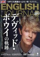 ENGLISH JOURNAL (イングリッシュジャーナル) 2017年 08月号 [雑誌]