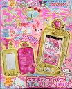 らぶキャラ vol.22 2017年 08月号 [雑誌]